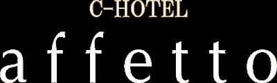 C-HOTEL affetto(C-ホテル アフェット)
