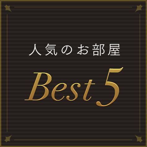 人気のお部屋 Best5